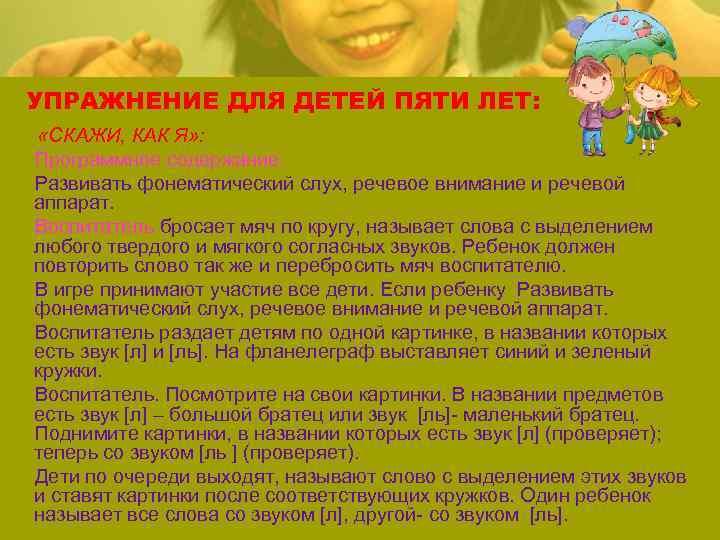 Как развивать детей в домашних условиях