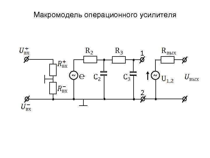 Дифференциальный вход, потому усилитель усиливает не просто сигнал, а разность сигналов на этих входах и 2.