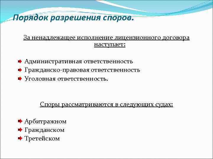 порядок разрешения споров по договору