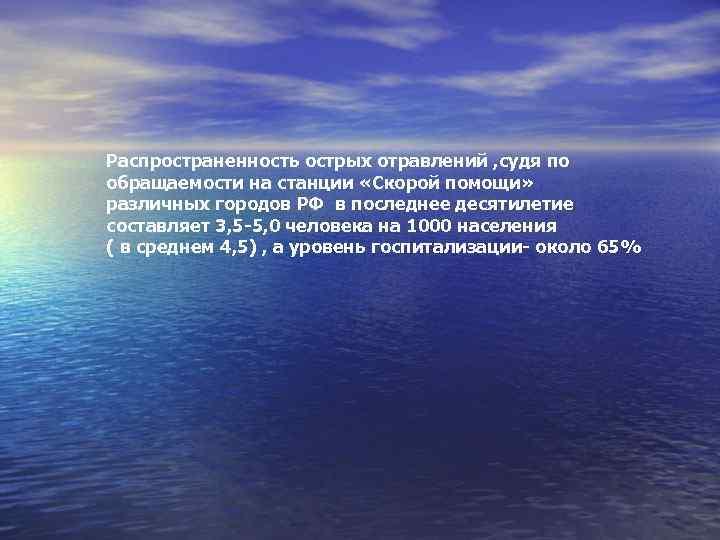 Распространенность острых отравлений , судя по обращаемости на станции «Скорой помощи» различных городов РФ