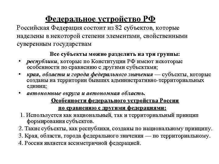 субъектов принципы шпаргалка административно-территориального 52. и устройства понятие рф