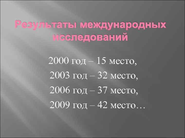 Результаты международных исследований 2000 год – 15 место, 2003 год – 32 место, 2006