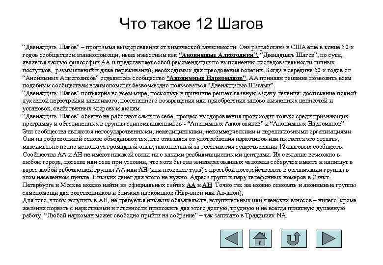 Программа 12 шагов аа