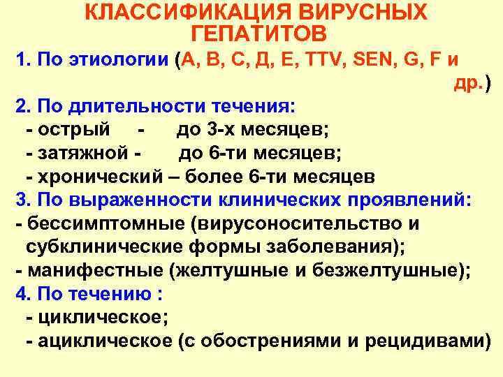 КЛАССИФИКАЦИЯ ВИРУСНЫХ ГЕПАТИТОВ 1. По этиологии (А, В, С, Д, Е, ТТV, SEN, G,