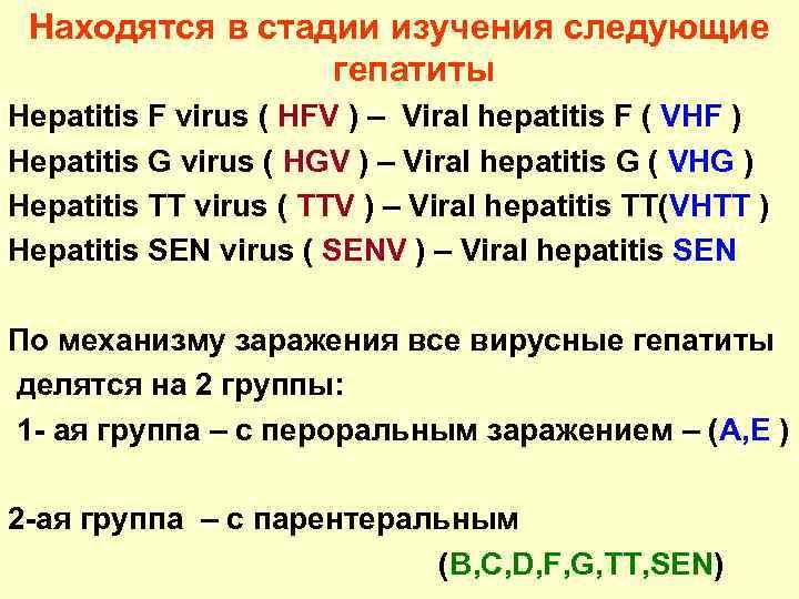 Находятся в стадии изучения следующие гепатиты Hepatitis F virus ( HFV ) – Viral
