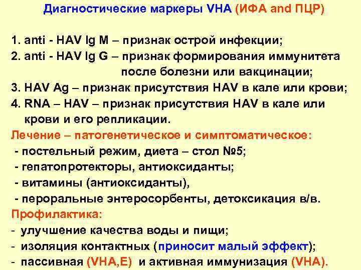 Диагностические маркеры VHA (ИФА and ПЦР) 1. anti - HAV Ig M – признак