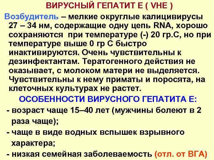 ВИРУСНЫЙ ГЕПАТИТ Е ( VHE ) Возбудитель – мелкие округлые калицивирусы 27 – 34