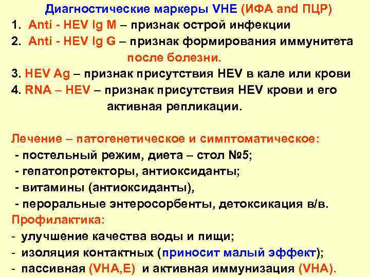 Диагностические маркеры VHЕ (ИФА and ПЦР) 1. Anti - HЕV Ig M – признак