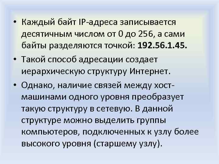 • Каждый байт IP-адреса записывается десятичным числом от 0 до 256, а сами