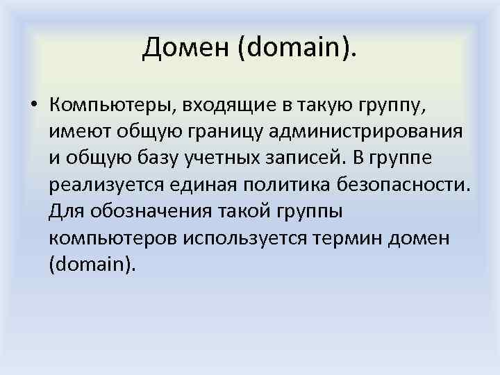 Домен (domain). • Компьютеры, входящие в такую группу, имеют общую границу администрирования и общую
