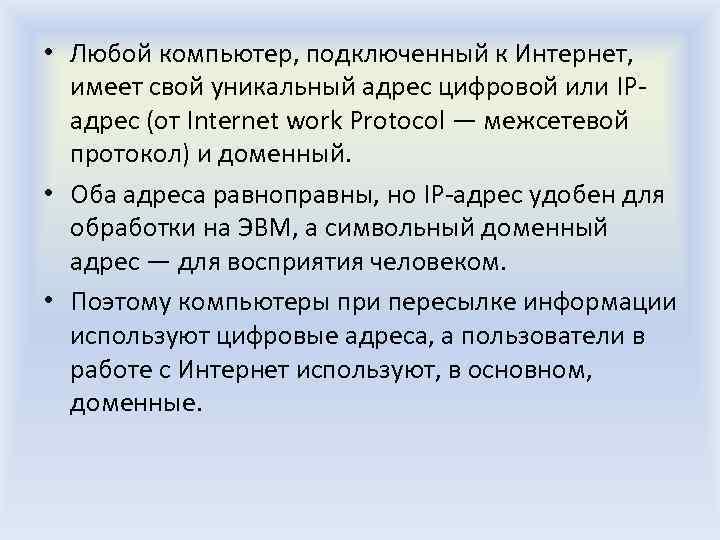 • Любой компьютер, подключенный к Интернет, имеет свой уникальный адрес цифровой или IPадрес