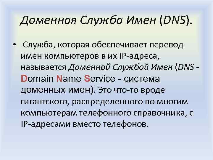 Доменная Служба Имен (DNS). • Служба, которая обеспечивает перевод имен компьютеров в их IP-адреса,
