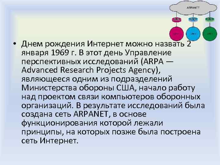 • Днем рождения Интернет можно назвать 2 января 1969 г. В этот день