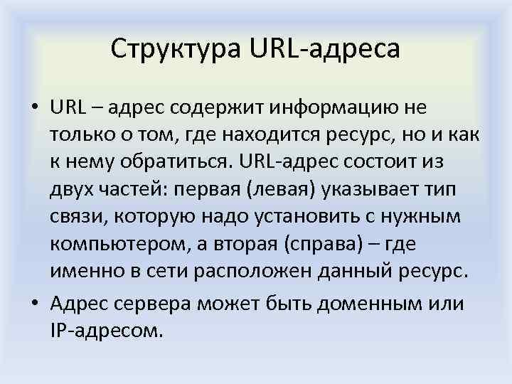 Структура URL-адpеса • URL – адрес содержит информацию не только о том, где находится