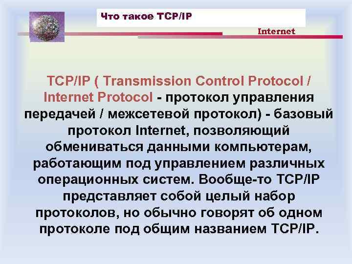 Что такое TCP/IP Internet TCP/IP ( Transmission Control Protocol / Internet Protocol - протокол