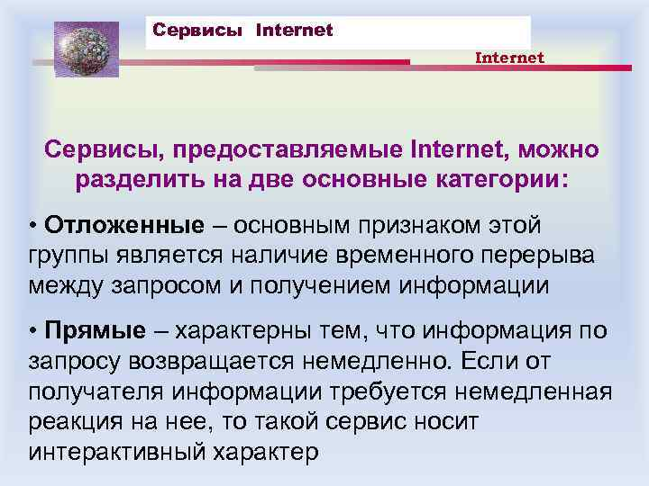 Сервисы Internet Сервисы, предоставляемые Internet, можно разделить на две основные категории: • Отложенные –