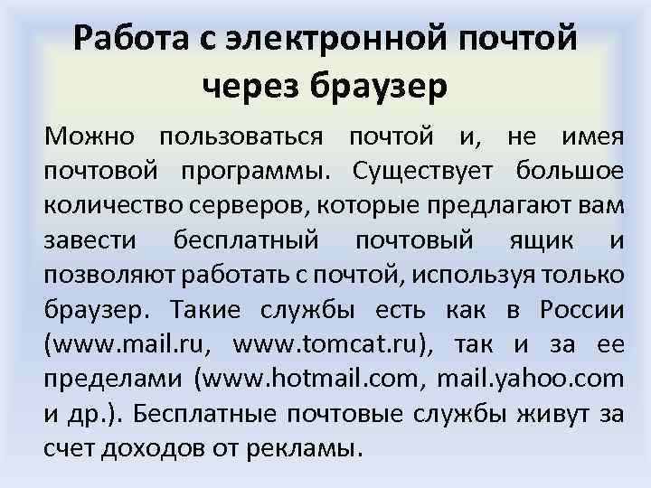 Работа с электронной почтой через браузер Можно пользоваться почтой и, не имея почтовой программы.