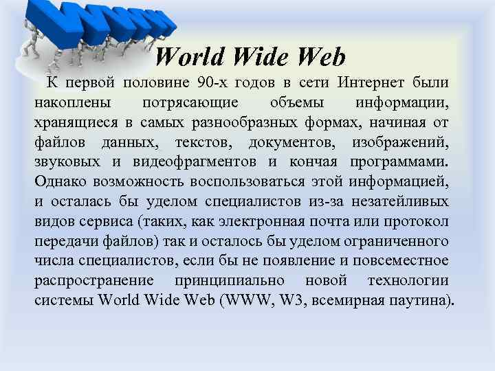 World Wide Web К первой половине 90 -х годов в сети Интернет были накоплены