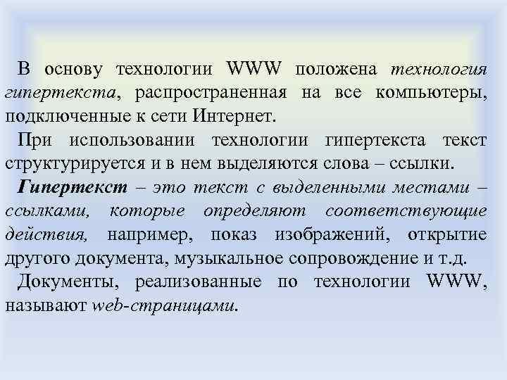 В основу технологии WWW положена технология гипертекста, распространенная на все компьютеры, подключенные к сети