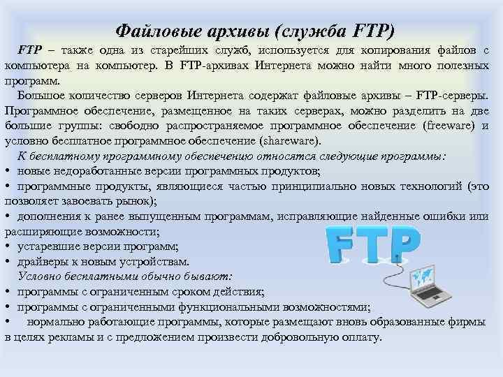 Файловые архивы (служба FTP) FTP – также одна из старейших служб, используется для копирования