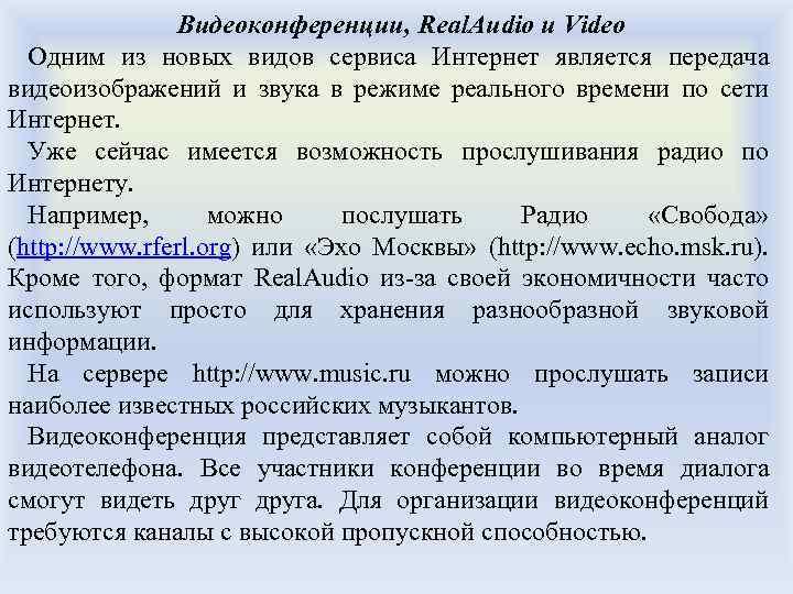 Видеоконференции' Real. Audio и Video Одним из новых видов сервиса Интернет является передача видеоизображений