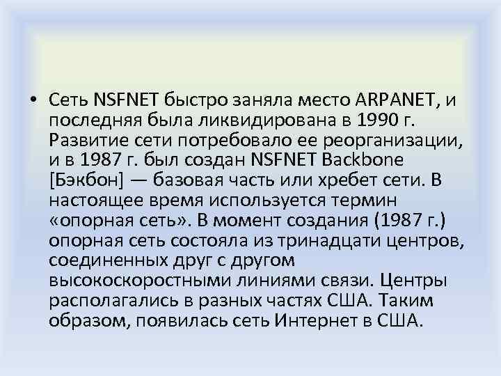 • Сеть NSFNET быстро заняла место ARPANET, и последняя была ликвидирована в 1990