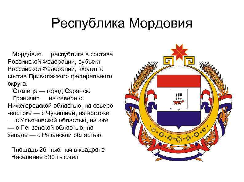 мордовия в российской федерации будет только через