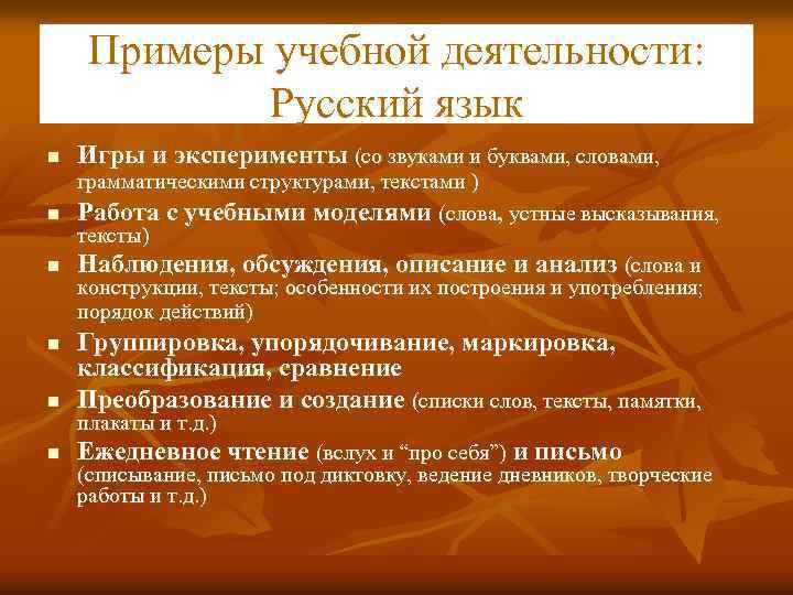 Примеры учебной деятельности: Русский язык n n n Игры и эксперименты (со звуками и