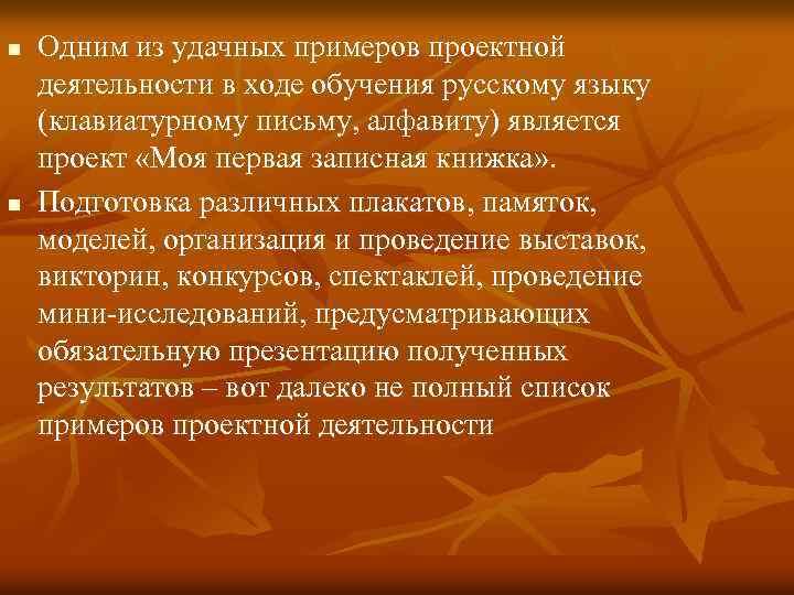 n n Одним из удачных примеров проектной деятельности в ходе обучения русскому языку (клавиатурному