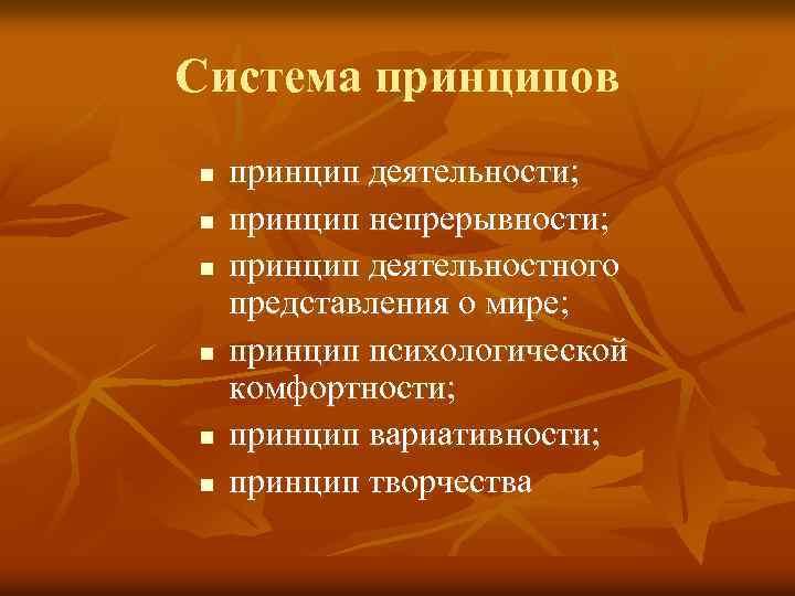 Система принципов n n n принцип деятельности; принцип непрерывности; принцип деятельностного представления о мире;