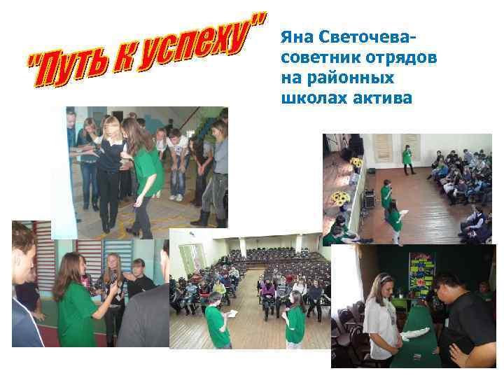 Яна Светочевасоветник отрядов на районных школах актива