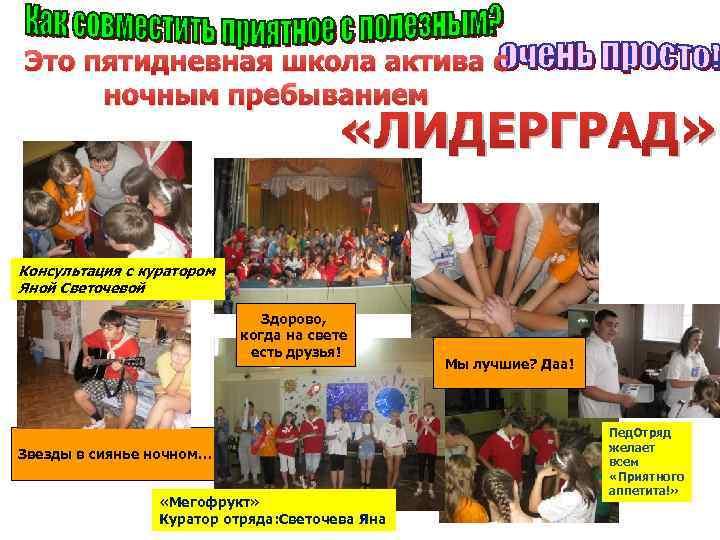 Это пятидневная школа актива с ночным пребыванием «ЛИДЕРГРАД» Консультация с куратором Яной Светочевой Здорово,