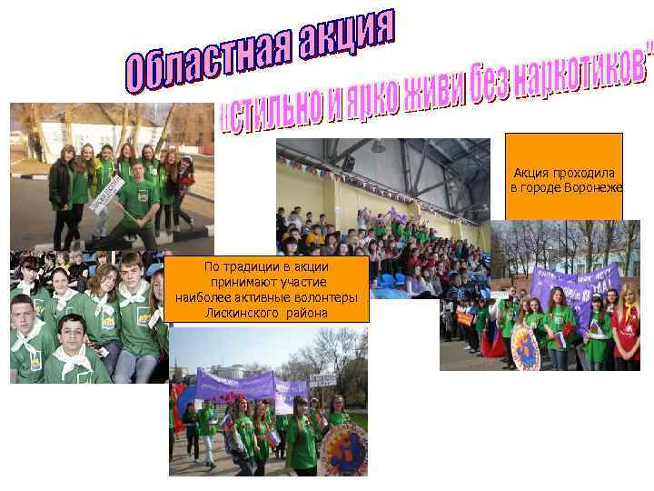 Акция проходила в городе Воронеже По традиции в акции принимают участие наиболее активные волонтеры