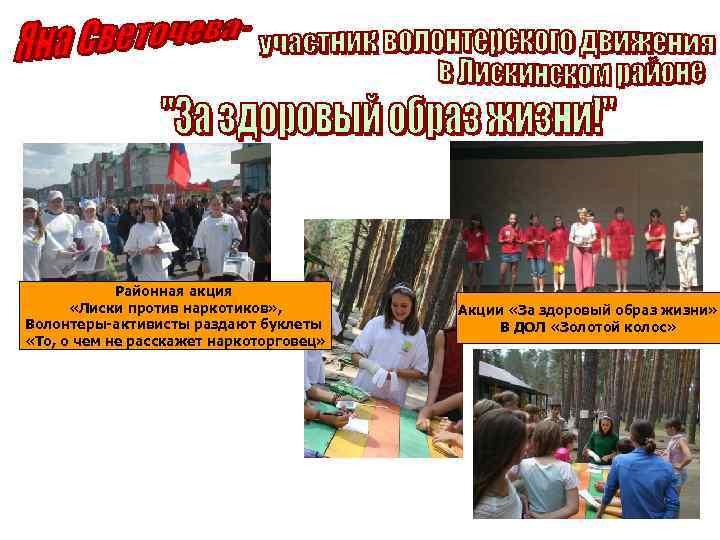 Районная акция «Лиски против наркотиков» , Волонтеры-активисты раздают буклеты «То, о чем не расскажет