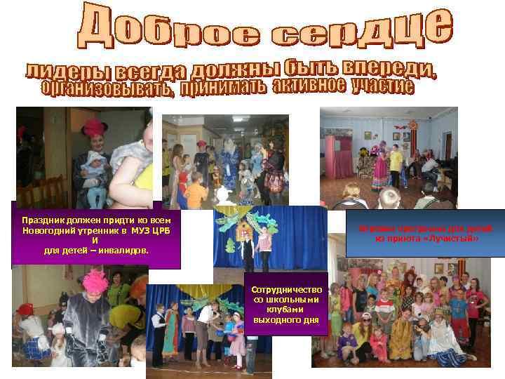 Праздник должен придти ко всем Новогодний утренник в МУЗ ЦРБ И для детей –