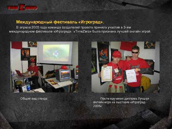 Международный фестиваль «Игроград» . В апреле 2005 года команда создателей проекта приняла участие в