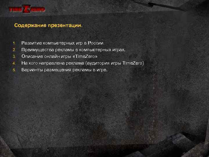 Содержание презентации. 1. 2. 3. 4. 5. Развитие компьютерных игр в России Преимущества рекламы
