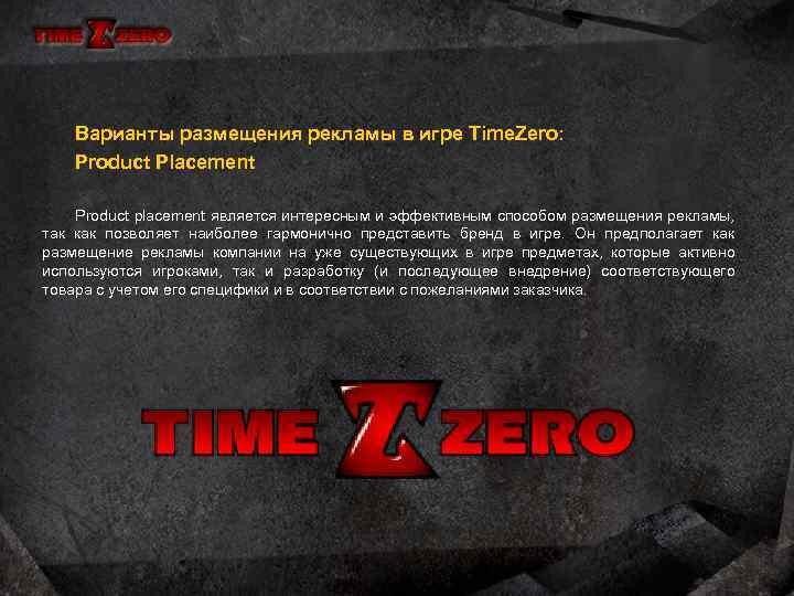 Варианты размещения рекламы в игре Time. Zero: Product Placement Product placement является интересным и