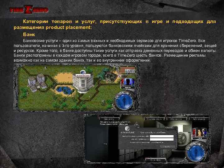 Категории товаров и услуг, присутствующих в игре и подходящих для размещения product placement: Банковские