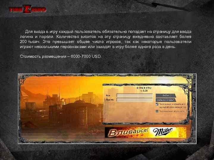 Для входа в игру каждый пользователь обязательно попадает на страницу для ввода логина