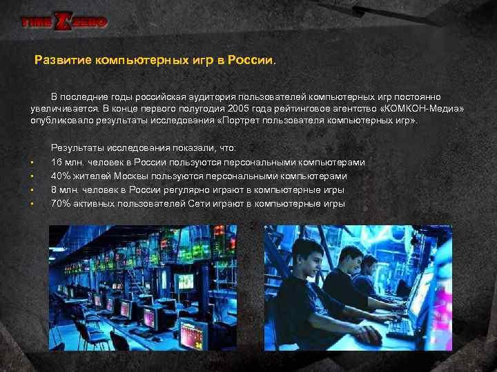 Развитие компьютерных игр в России. В последние годы российская аудитория пользователей компьютерных игр постоянно