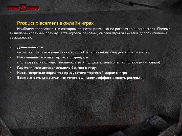 Product placement в онлайн играх Наиболее перспективным сектором является размещение рекламы в онлайн играх.