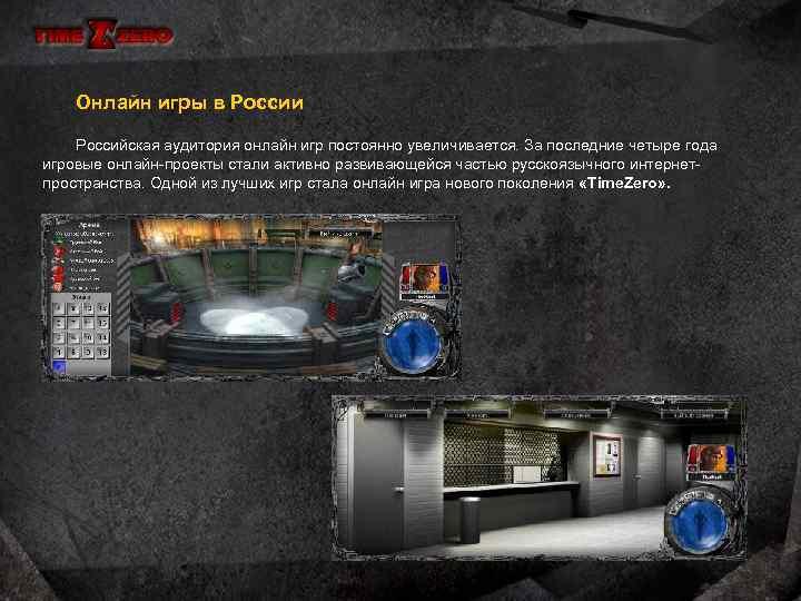 Онлайн игры в России Российская аудитория онлайн игр постоянно увеличивается. За последние четыре года