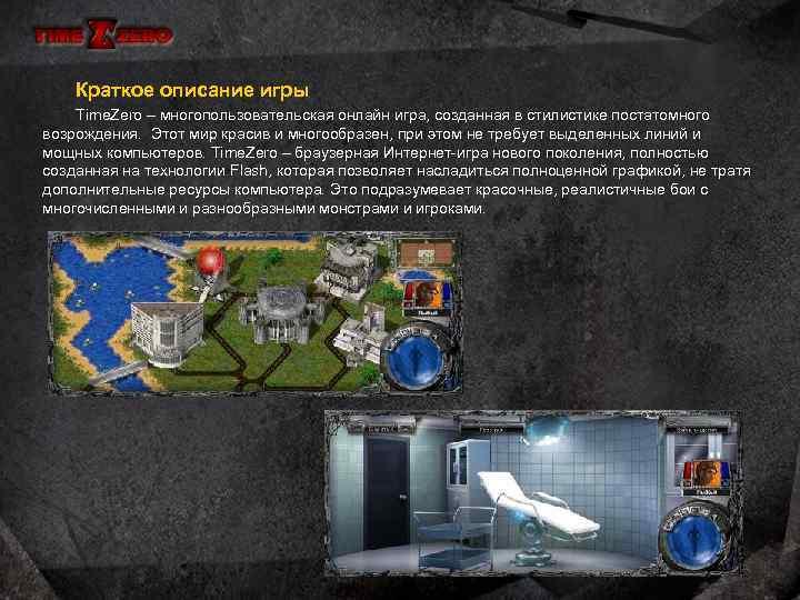 Краткое описание игры Time. Zero – многопользовательская онлайн игра, созданная в стилистике постатомного возрождения.