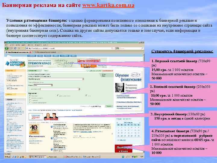 Размещение ссылки или баннера создания сайта за 10 дней