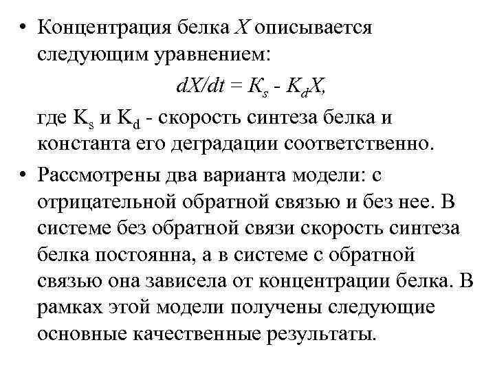 • Концентрация белка X описывается следующим уравнением: d. X/dt = Кs - Kd.