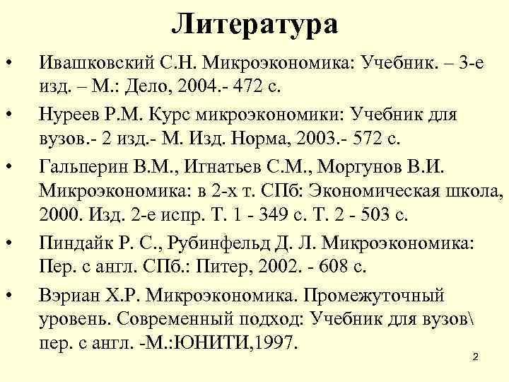 biblii-uchebnoe-soderzhanie-lektsiy-po-mikroekonomike-pdf-posobie-voditelya-mezhdunarodnika
