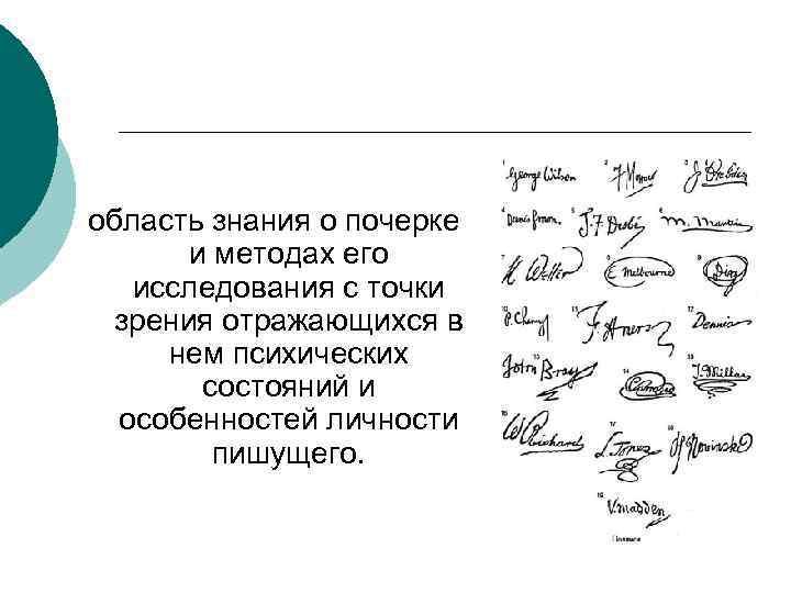 область знания о почерке и методах его исследования с точки зрения отражающихся в нем