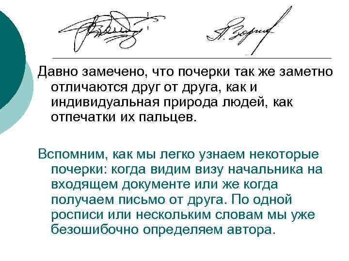 Давно замечено, что почерки так же заметно отличаются друг от друга, как и индивидуальная