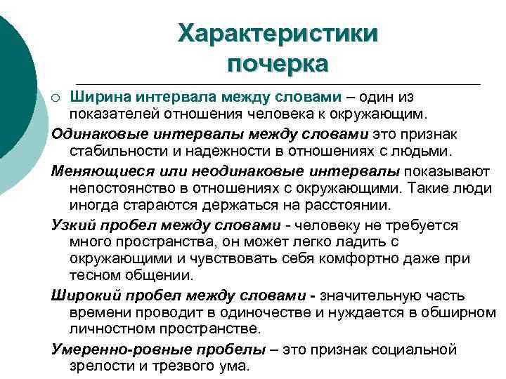 Характеристики почерка Ширина интервала между словами – один из показателей отношения человека к окружающим.